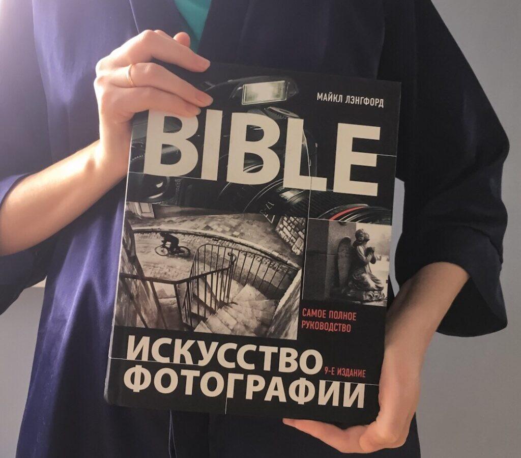 bible искусство фотографии